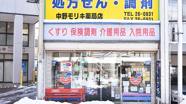 中野モリキ薬局の画像