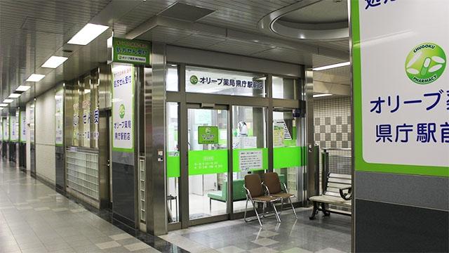 オリーブ薬局県庁駅前店の画像