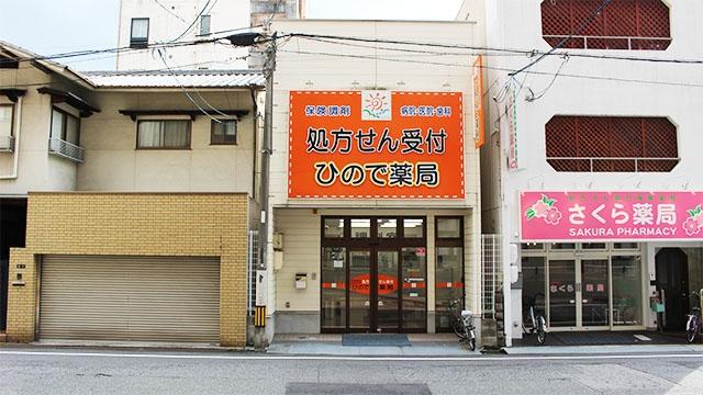 エスマイル薬局 ひので店の画像