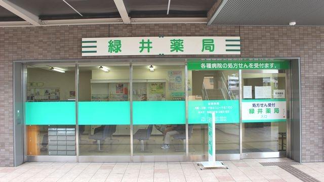緑井薬局の画像