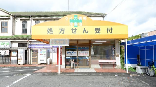 ウイズ薬局 児島店の画像