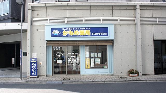 かもめ薬局 小田急相模原店の画像