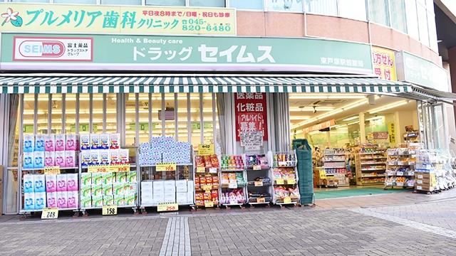 ドラッグセイムス東戸塚駅前薬局の画像