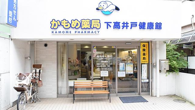 かもめ薬局 下高井戸健康館の画像