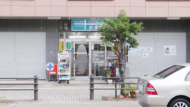 新金岡薬局の画像