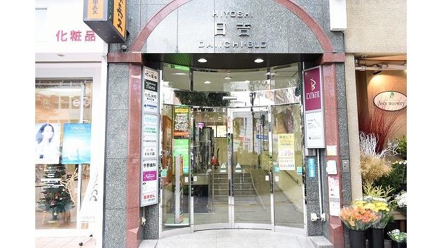 ミドリ薬局 日吉ビル店の画像
