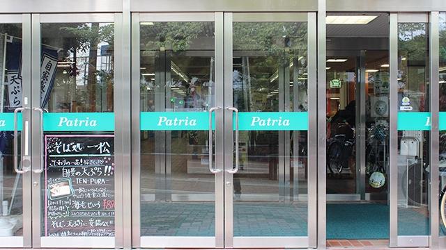 三和調剤薬局 パトリア店の画像