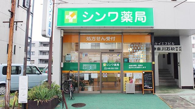 シンワ薬局の画像