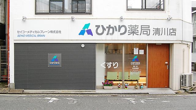 ひかり薬局 清川店の画像