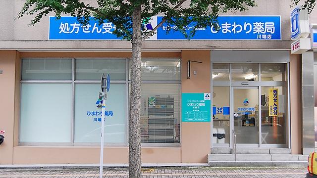 ひまわり薬局 川端店の画像
