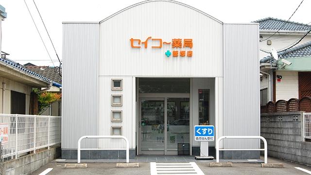 セイコー薬局 飯塚店の画像
