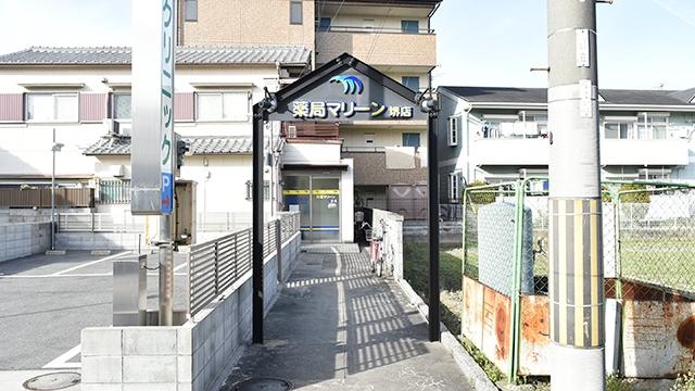 薬局マリーン 堺店の画像