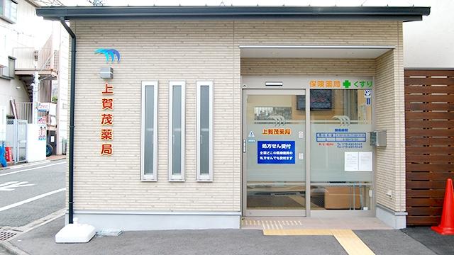 上賀茂薬局の画像