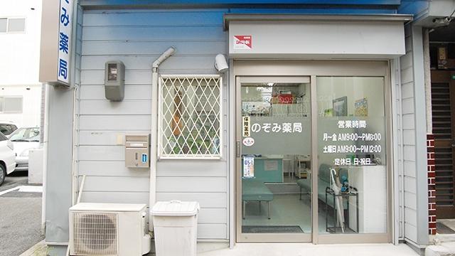 マリーンのぞみ薬局 京都七条店の画像