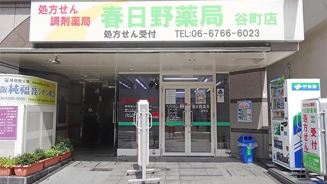 春日野薬局 谷町店の画像