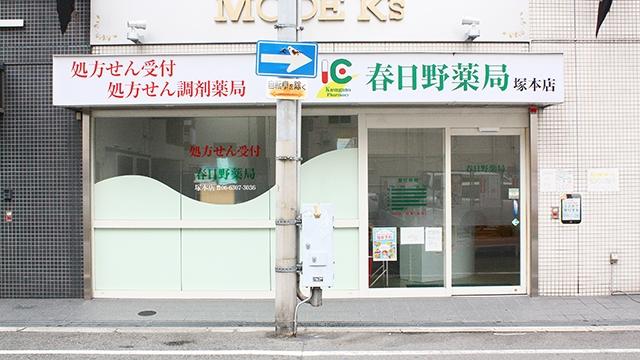 春日野薬局 塚本店の画像