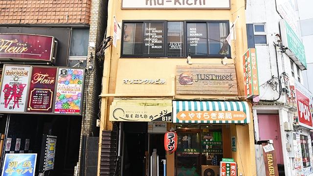 やすらぎ薬局 吉祥寺店の画像