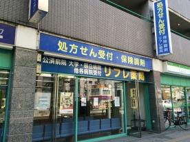 リフレ薬局 立町店の画像