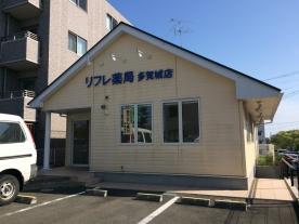 リフレ薬局 多賀城店の画像