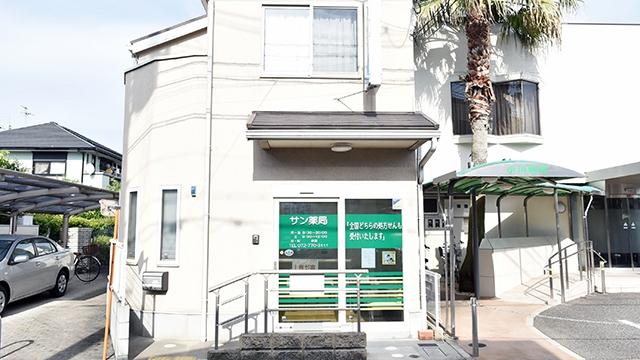 サン薬局 本店の画像