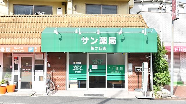 サン薬局 桜ヶ丘店の画像