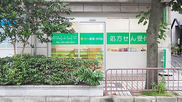 サン薬局 伊丹店の画像