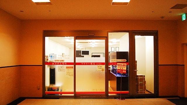 フラワー薬局 東中野店の画像