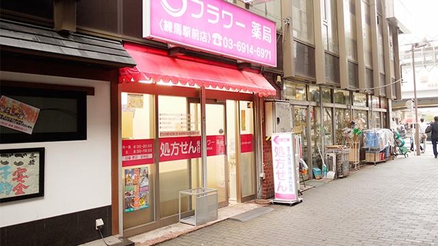 フラワー薬局 練馬駅前店の画像