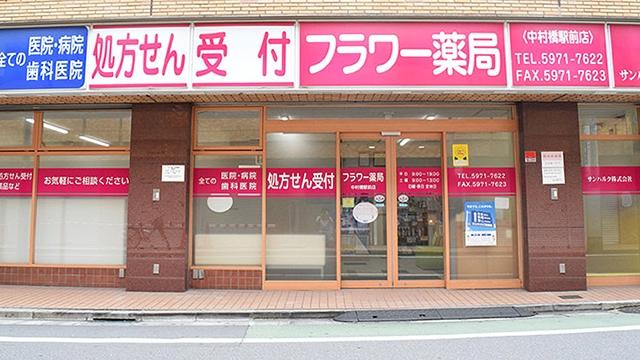 フラワー薬局 中村橋駅前店の画像