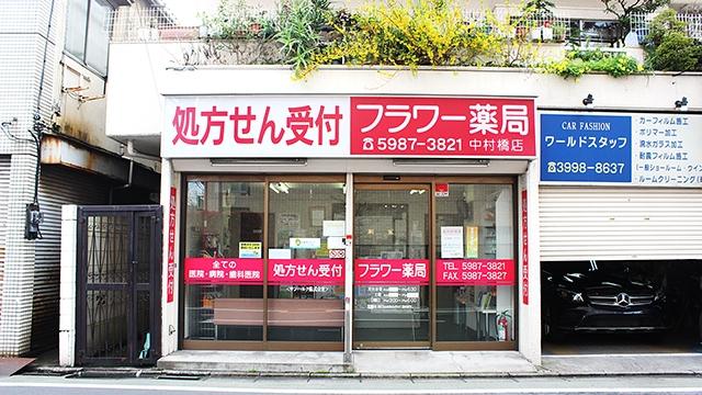 フラワー薬局 中村橋店の画像