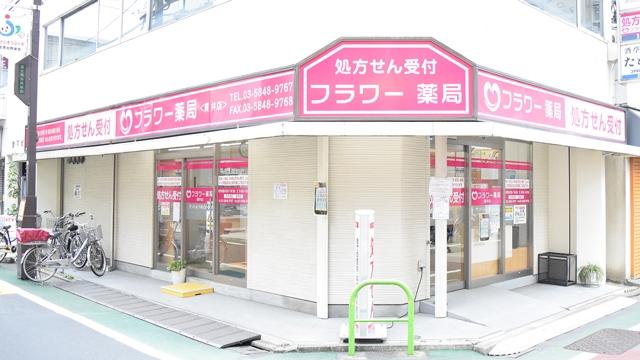 フラワー薬局 貫井店の画像