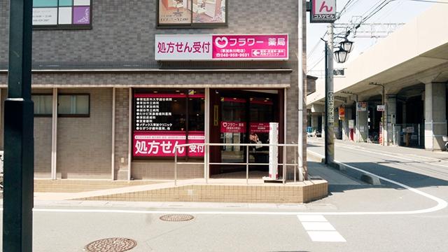 フラワー薬局 草加氷川町店の画像