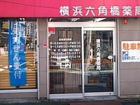 横浜六角橋薬局の画像