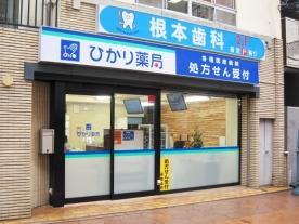 ひかり薬局 郡山駅前の画像