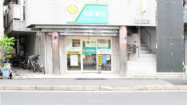 黎明薬局 東京本店の画像