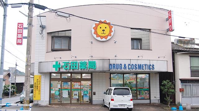 石田薬局の画像