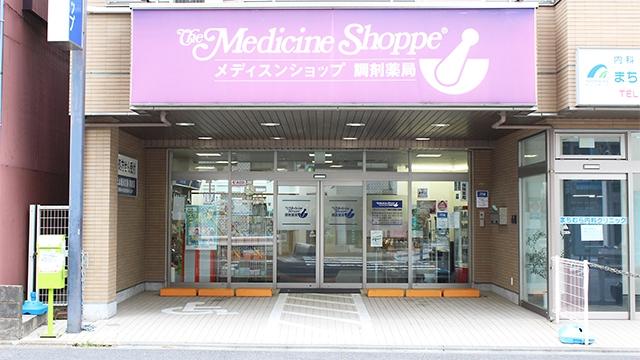 メディスンショップ 湘南平塚南口薬局の画像