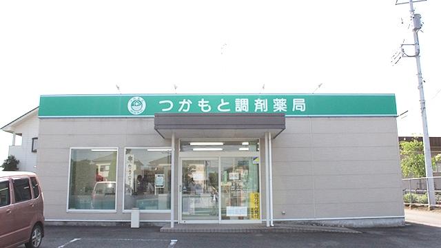 つかもと調剤薬局 下館店の画像