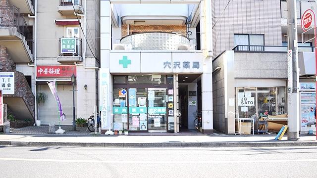 穴沢薬局の画像