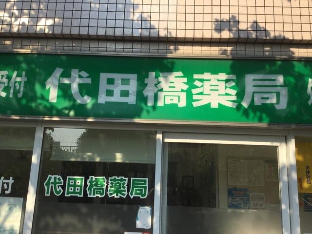 代田橋薬局の画像