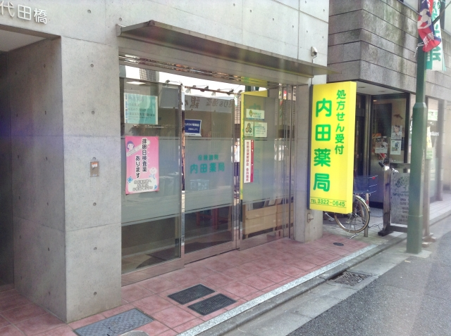 内田薬局の画像