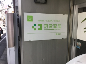 恵愛薬局 経堂店の画像