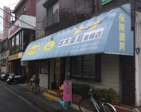 本木薬局 島根店の画像