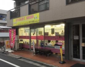 御代の台薬局 志村坂上店の画像
