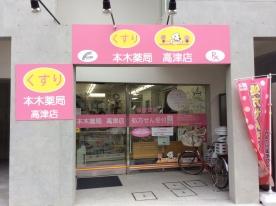 本木薬局 高津店の画像
