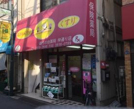 御代の台薬局 仲通り店の画像