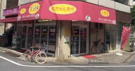 御代の台薬局 駅前店の画像