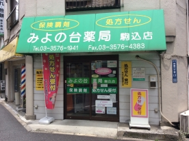 御代の台薬局 駒込店の画像
