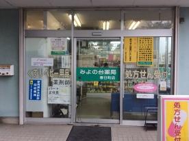 御代の台薬局 春日町店の画像