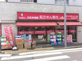 御代の台薬局 品川二葉店の画像